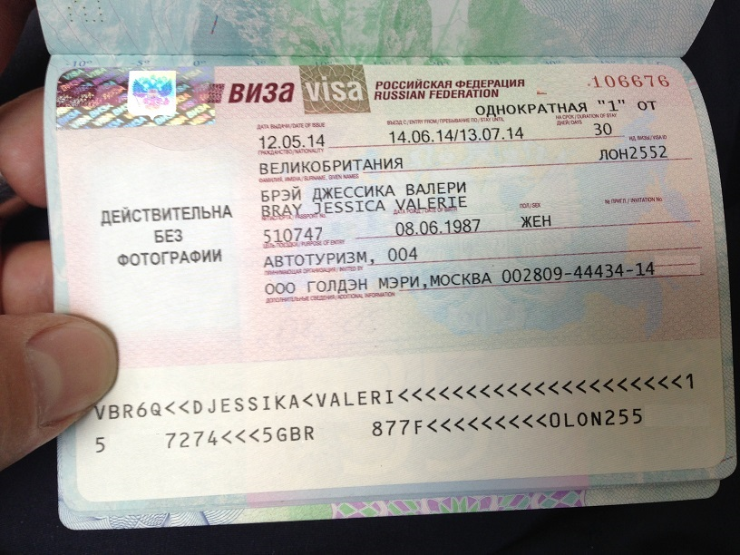 The ever illusive Russian Visa. Jess's one anyway don't get mine til the 22nd